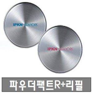 입큰 퍼퓸 파우더팩트R(본품+리필)모이스트/매트