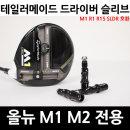 테일러메이드 올뉴 M1 M2 M3 M4 전용 드라이버 슬리브