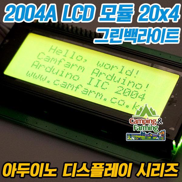 아두이노 2004A 캐릭터 LCD 디스플레이 모듈(그린LED)