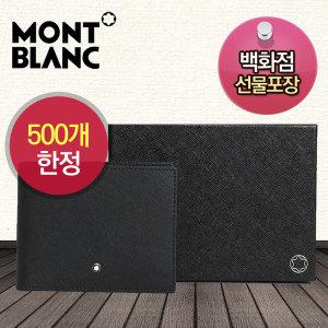 113215 몽블랑 사토리얼 블랙 무료정품선물포장 6cc