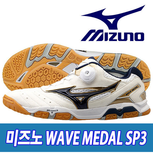 MIZUNO 미즈노 탁구화 웨이브 메달 SP3/22.5cm~28.5cm