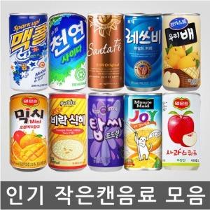음료수.캔음료.콜라.레쓰비.사이다.캔커피.음료.맥콜