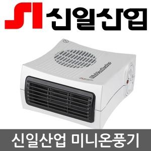 신일산업 미니온풍기 SEH-C20 SEH-P20 미니사이즈