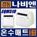 경동나비엔온수매트 EQM510 온라인공식할인판매인증점