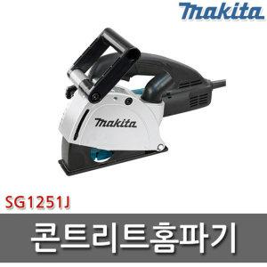 마끼다 콘트리트홈파기/SG1251J/SG1250 후속/5인치/