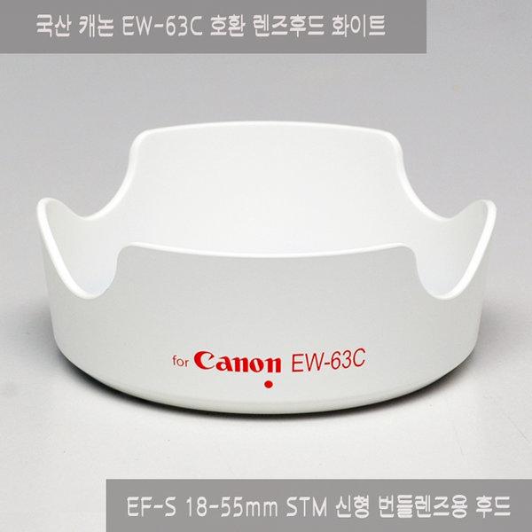 국산 화이트 캐논 EOS 200D 번들렌즈 호환후드 EW-63C