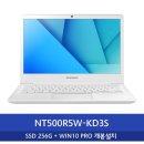 YE 5종사은품복원탑재NT500R5W-KD3S SSD250G Win10PRO