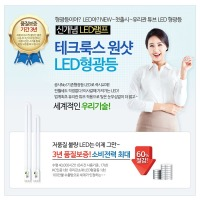 테크룩스원샷 LED 사무실가정용PLED15G(36W)-21G(55W)