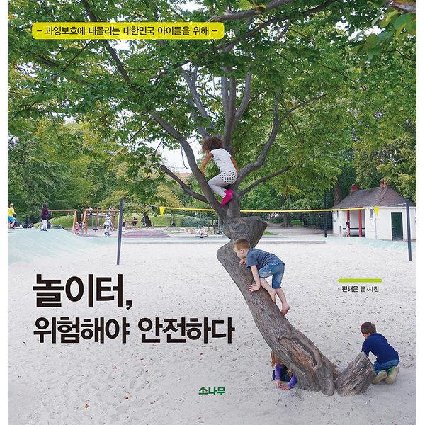 놀이터 위험해야 안전하다  소나무   편해문  과잉보호에 내몰리는 대한민국 아이들을