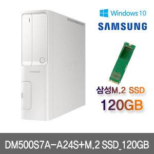 (벧엘)DM500S7A-A24S+삼성SSD120GB(추가장착및OS이전)