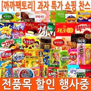 까까팩토리/빼빼로/칸쵸/캔디류/젤리/껌/간식/오예스