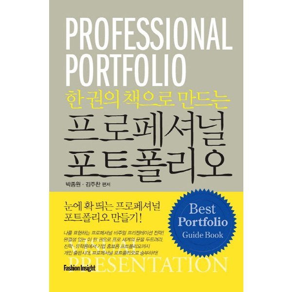 프로페셔널 포트폴리오  패션인사이트   박종원  한 권의 책으로 만드는