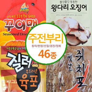 꾸이맨 쥐치포 오징어 육포 견과류 주전부리46종