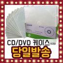 CD DVD 공씨디 시디 케이스 보관함 정리함 투명 10장