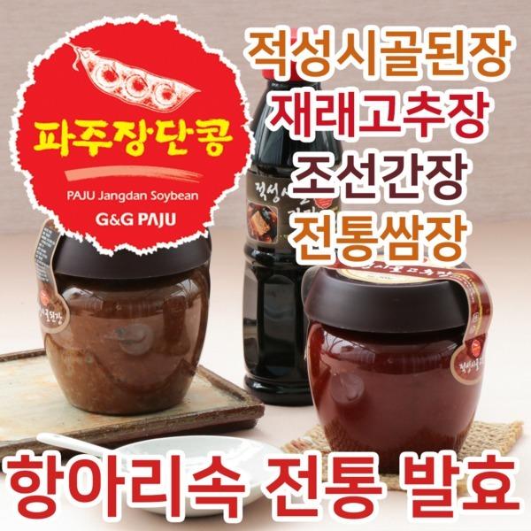 장단콩된장+보리고추장+간장세트/맛있게자연발효숙성