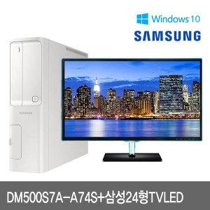 (벧엘)DM500S7A-A74S+삼성24형HDTV(T24D390/광시야각)