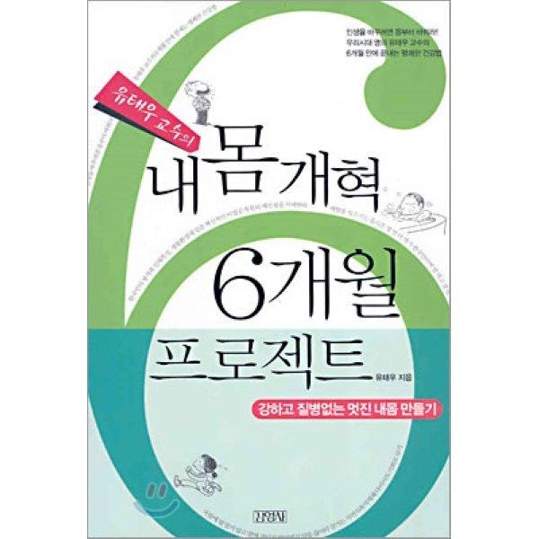 (중고)내몸개혁 6개월 프로젝트  유태우