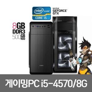 인텔 i5/4570/8G 게이밍PC 오버워치/롤/서든/최적화PC