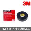 3M SUPER33+ PVC 전기절연테이프 0.18mm x 19mm x 10m