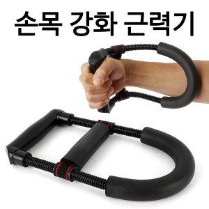 직수입 손목강화근력기/고장력스프링/특수코팅