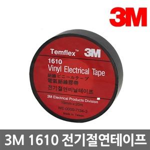 3M 전기 절연테이프 1610 19mm x 20m (10ea)