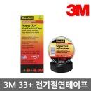 3M SUPER33+ PVC 전기절연테이프 0.18mm x 19mm x 20m