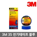 3M 35 컬러 전기 절연테이프 19mm x 20m 블루 (10ea)
