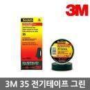 3M 35 컬러 전기 절연테이프 19mm x 20m 그린 (10ea)