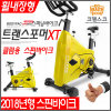 트랜스포머XT 스핀바이크/헬스자전거/실내자전거/헬스