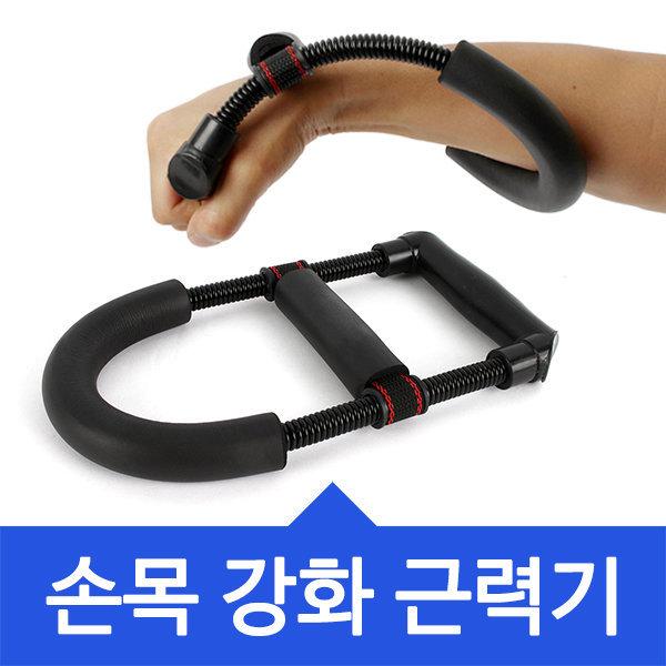 WOHNEN 손목근력기 악력기/완력기/손목강화