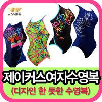 신상품 제이커스 명품디자인 고품격 여성원피스수영복
