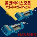 한신 볼반바이스 HS-DV75 DV100 DV125 드릴바이스