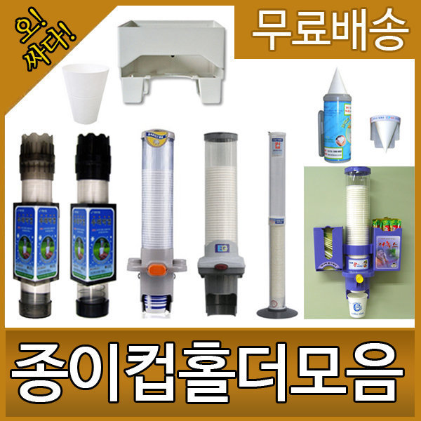 두레박컵홀더/이지컵홀더/커녹스/정수기컵/봉투컵/두