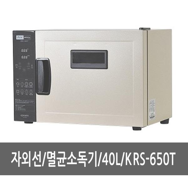 자외선소독기/멸균소독기(40L)-KRS-650T/병원용/연구
