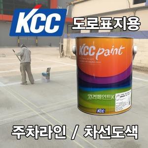 KCC 도로표지용 KSM6080-1종 4L 차선 주차라인 페인트