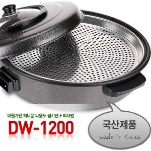 대원 허니문 다용도 찜기팬+피자팬/전기팬/DW-1200