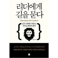 리더에게 길을 묻다  정민미디어   송동근  실전 사례에서 배우는 리더십 불변의 법칙