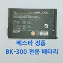 베스타 전자사전 BK-300 정품 배터리