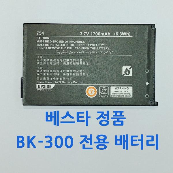 베스타 전자사전 BK-300 정품 배터리 충전지
