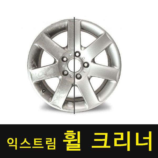LD 휠 크리너/복원제/철분/녹제거/크롬/알루미늄