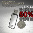 USB형 녹음기 US-v712