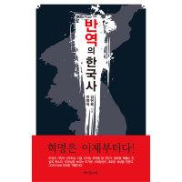 반역의 한국사  책이있는마을   민병덕  김현묵