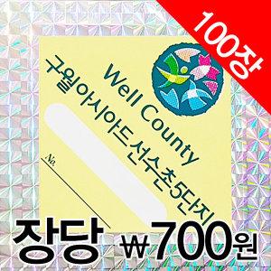 홀로그램 주차스티커 차량 스티커제작 UV인쇄 100장