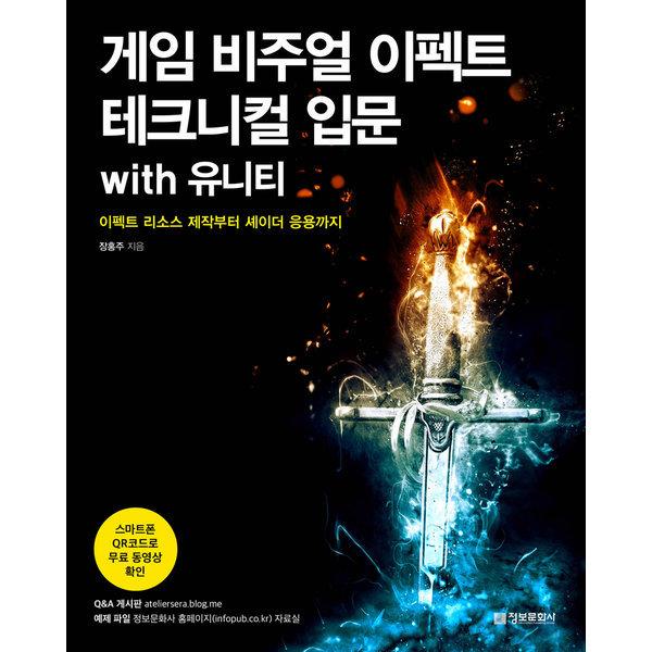 게임 비주얼 이펙트 테크니컬 입문 with 유니티  정보문화사   장홍주  이펙트 리