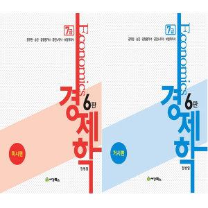 경제학  6판  (전2권 세트)  세경북스   정병열