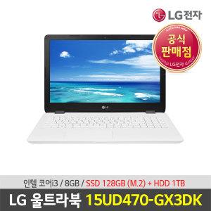 LG울트라북 15UD470-GX3DK SSD128G+HDD 1TB