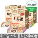 生유산균 프리미엄 위드맘 스틱분유 40봉 /1단/2단/3단