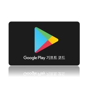 (GooglePlay 기프트코드) 1만원 / 구글 플레이 카드