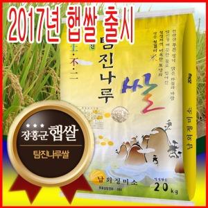 전남장흥 남외정미소 17년 햅쌀 찹쌀 현미 보리 20kg