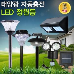 LED 정원등/벽등/정원등/태양광정원등/태양열정원등